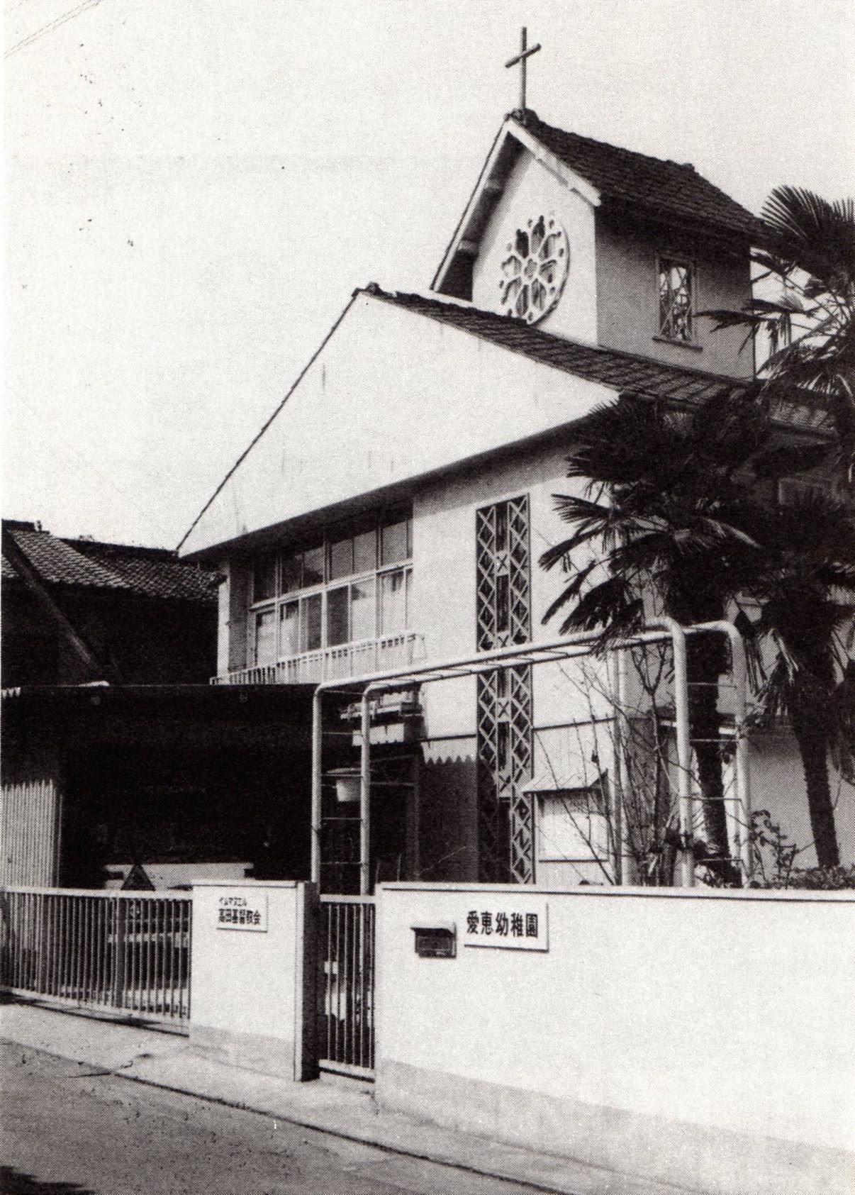 1956年愛恵幼稚園設立